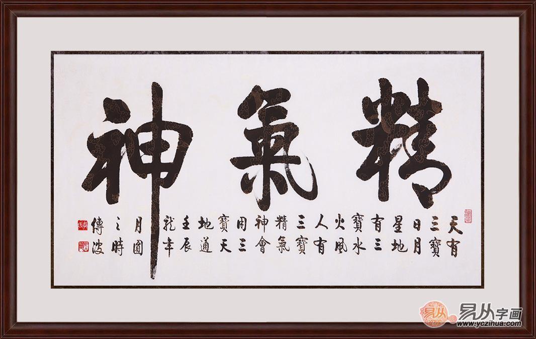 李传波书法作品《精气神》来自【易从网】图片