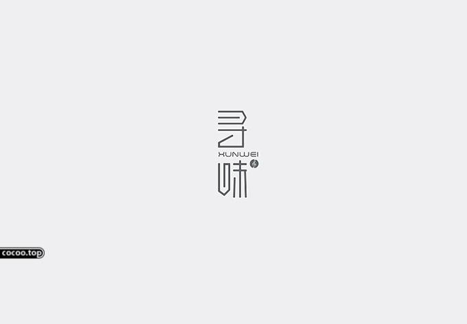 方法是通过改变单个汉字中的笔画空间分布及字群之间的空间位置达到