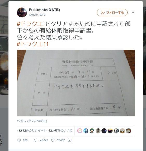 日本员工请假2天通关DQ11 老板:给你4天