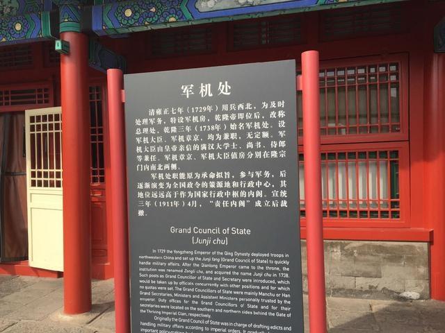 清朝军机处的具体职能是什么?