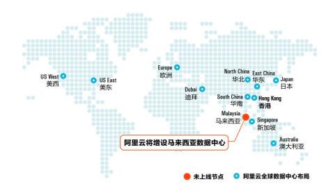 阿里云全球化迈入2.0阶段,或将助推阿里取得更大突破