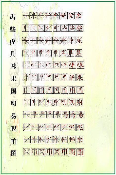 小学语文 一年级生字笔顺表,暑期辅导必不可少
