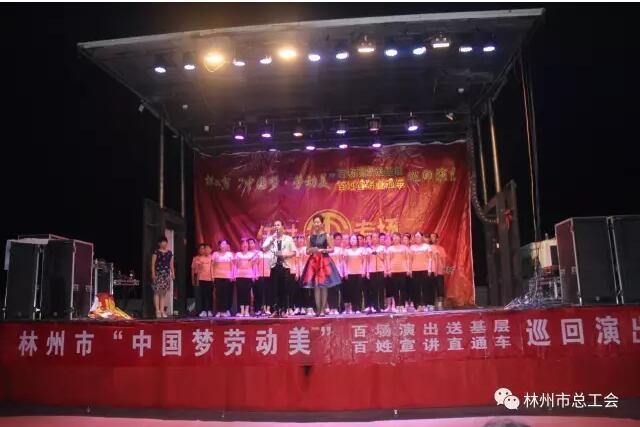 """林州市总工会""""中国梦劳动美""""演出走进任村镇"""