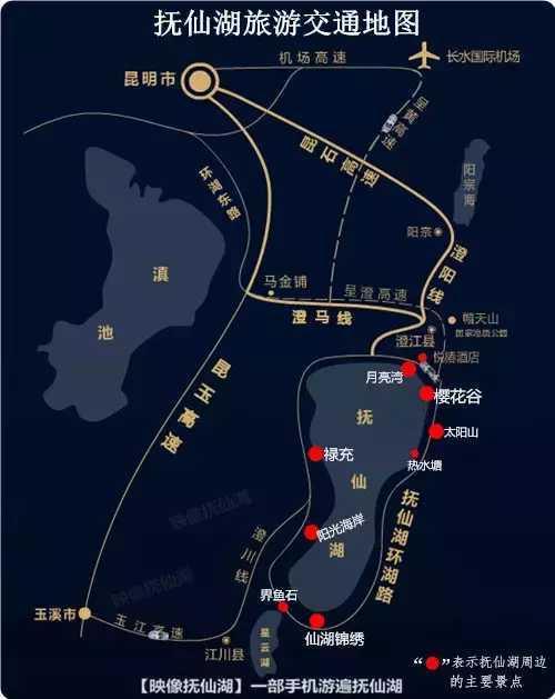 抚仙湖旅游地图