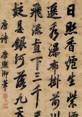 康熙书法绘画作品赏析,康熙大帝御笔书法欣赏