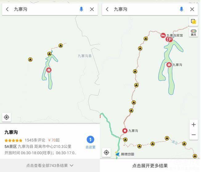 四川九寨沟突发7级地震 地图app公布救援生命路线