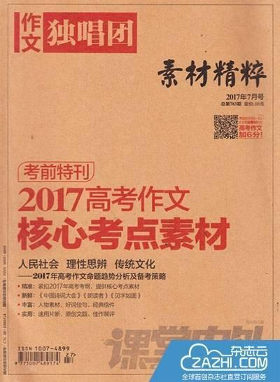 2019年期刊阅读排行榜_2019年SC医学类排行榜TOP20及中国SCI杂志汇总