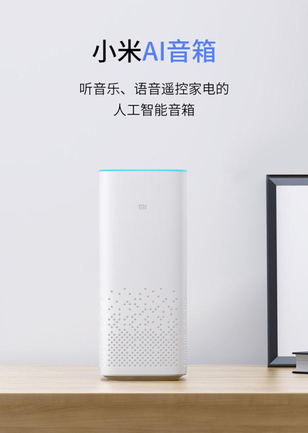如何评价小米 AI 智能音箱 小爱同学
