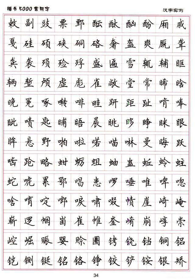 卢中南书法:硬笔《楷书5000常用字》字帖图片