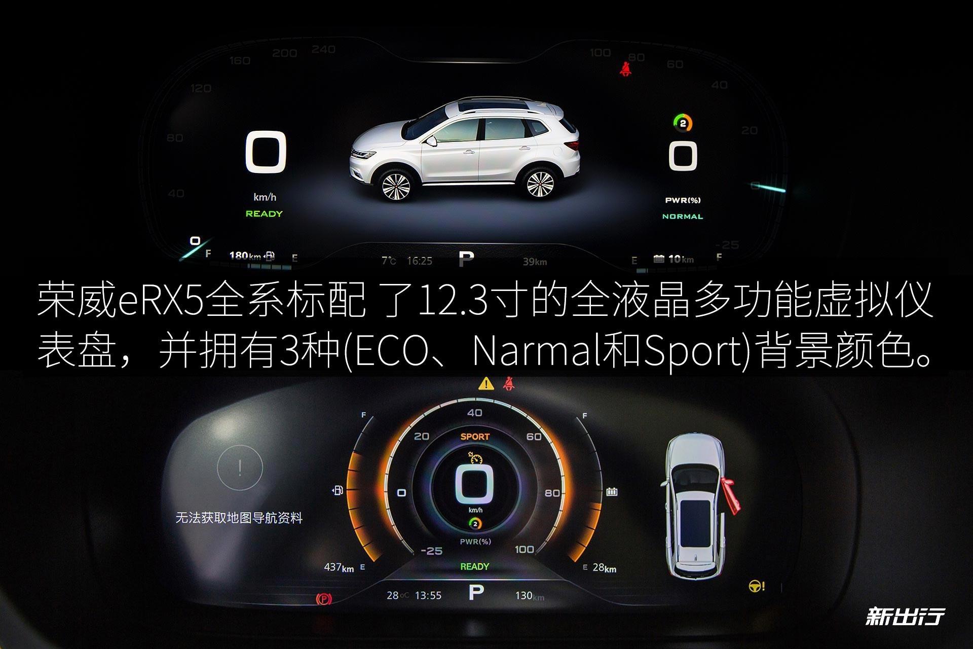 可以将地图导航集成到仪表盘上  荣威eRX5 全液晶仪表盘启动界面 三、功能强大的斑马系统 用过的都说好 斑马系统是荣威eRX5 不得不说的一个亮点,也是目前上汽旗下包括荣威、MG 品牌正大力推广应用的一套车载智能系统。它由上汽和阿里联合开发,首款搭载的车型便是荣威RX5。目前它在经过迭代,已经在前段时间推出了新的版本,在地图界面上有所优化,新出行体验的时候还是第一代的版本,不过整体的区别并不是很大。