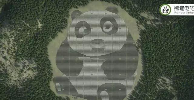 世界上首座熊猫外形的光伏电站日前正式落成,目前已实现并网发电