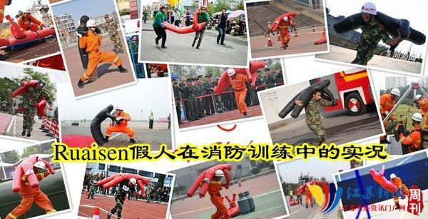 铁军比武训练指定Ruaisen品牌消防假人器材遍布全国各地