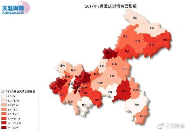 重庆酉阳地图全图