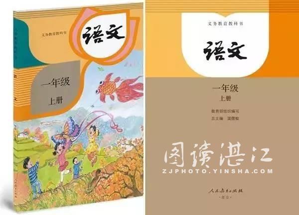 小学一年级新版语文课本封面图片