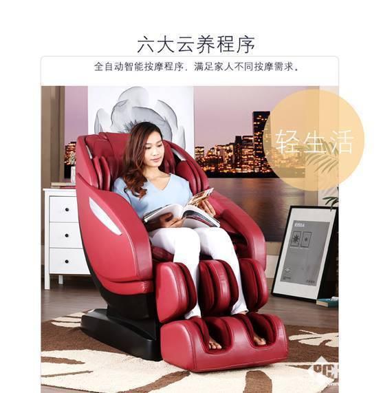 荣泰RT6600按摩椅