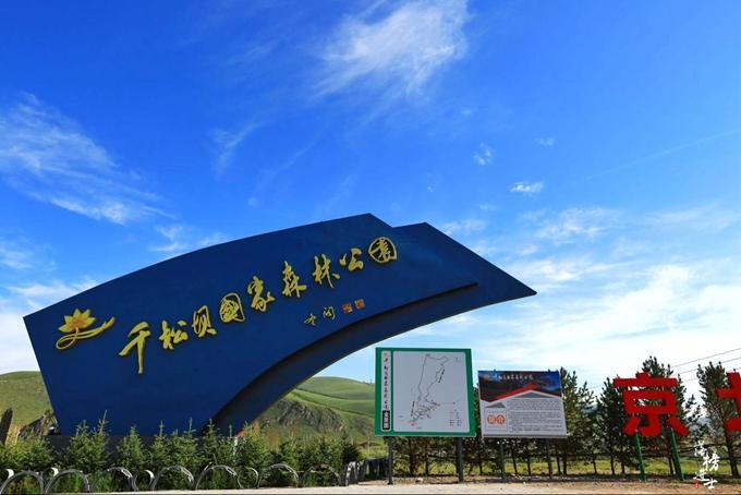 京北第一天路,沿途的风景惊艳你的眼