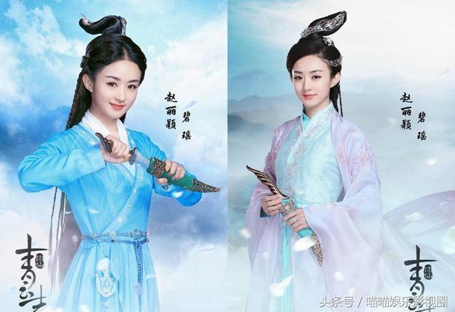 赵丽颖十大经典角色,楚乔排第十,第一名美若天仙图片