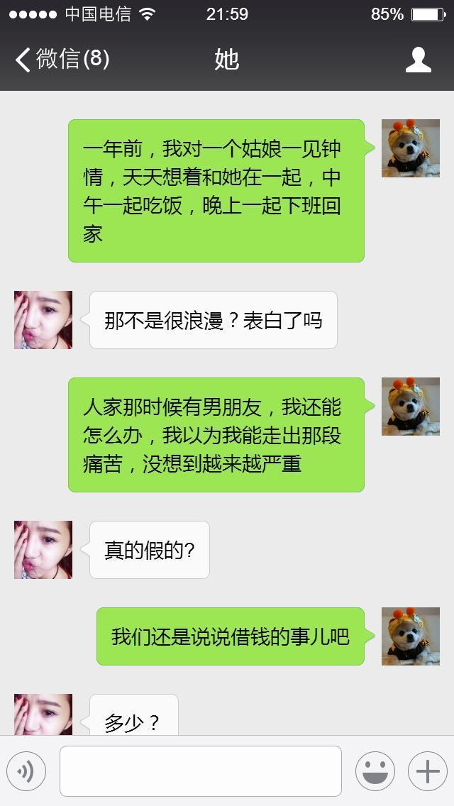 撩妹套路情话:   男:\不要轻易置信汉子的谣言.