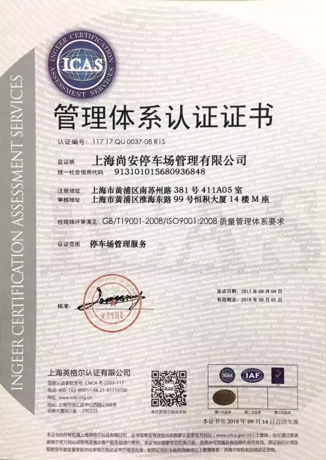 再次取得ISO9001质量管理体系认证,停车服务