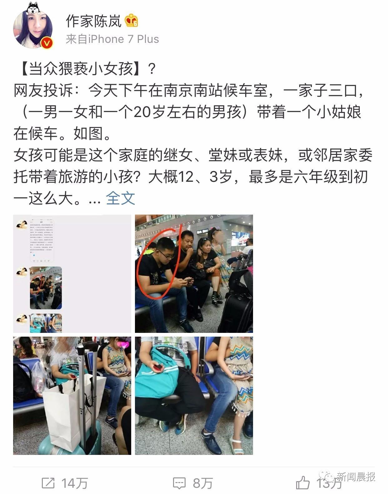 男子高铁站内当众猥亵小女孩!同行大人竟漠视!_手机搜狐网