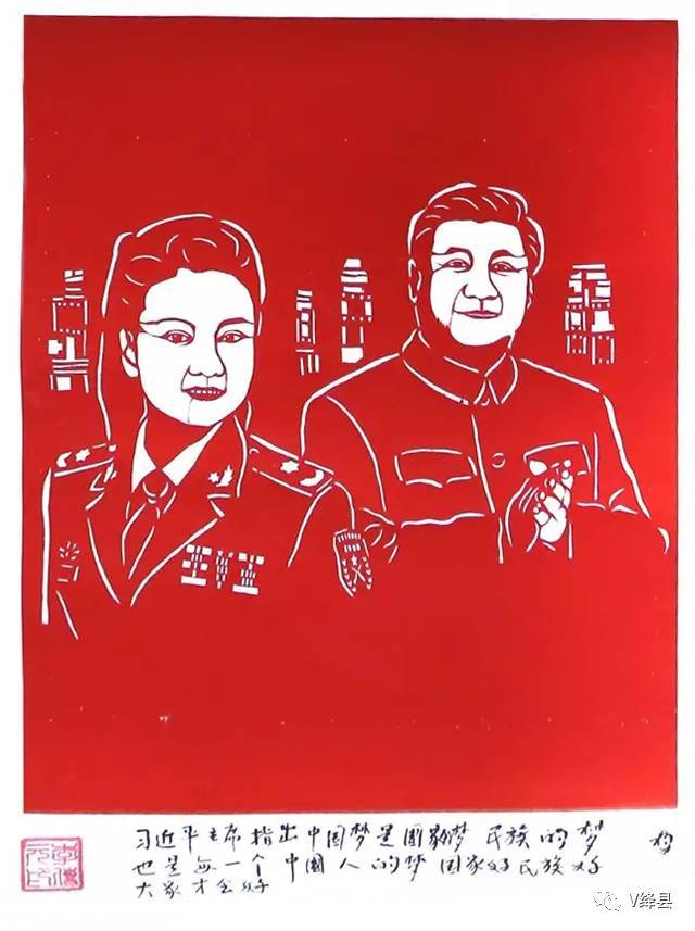 绛县古稀老人深情剪纸作品 中国风图说《中国梦》