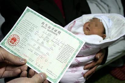 动人口生育证明_流动人口婚育证明图片