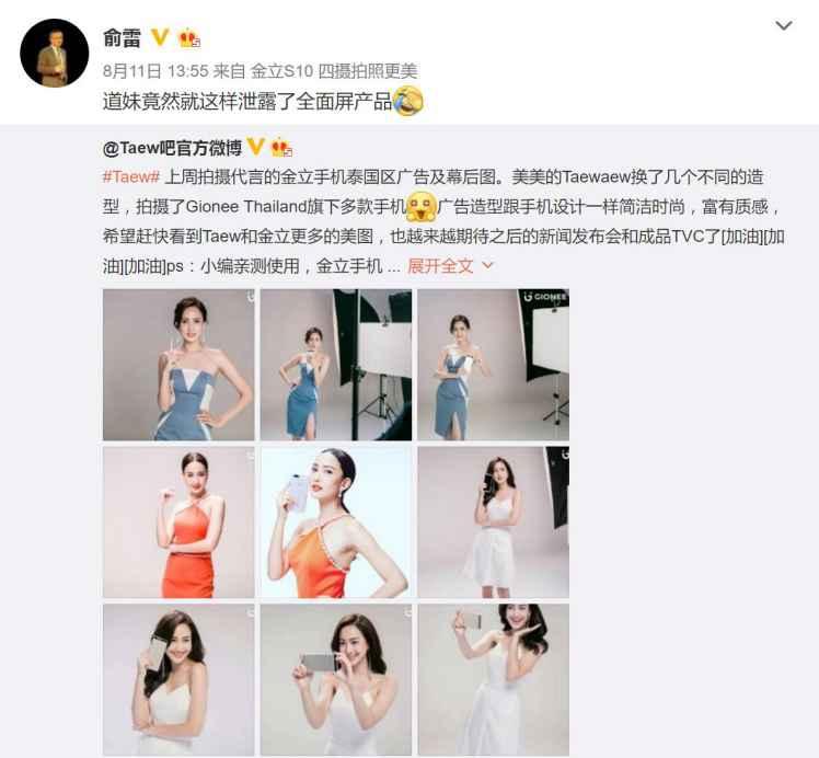 邪在Taew官微宣布的微博表!全面屏女明星壁纸插图