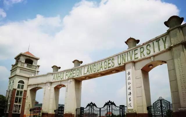 再见,安徽外国语学院!