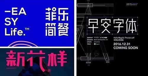字体分解与设计:你不知道的字体美