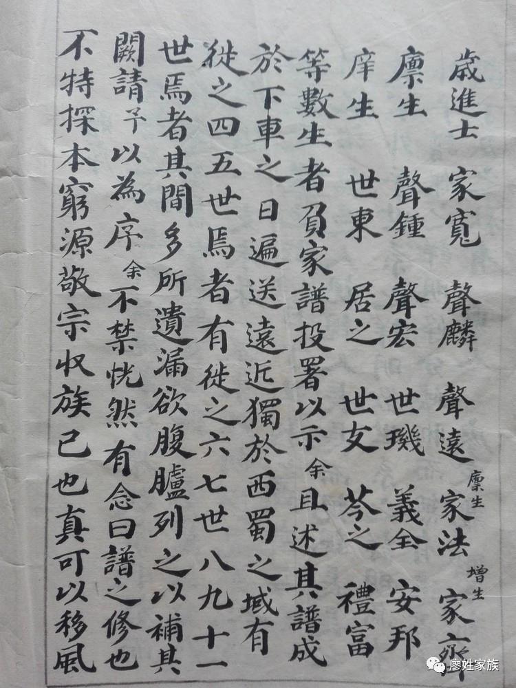 1878年的廖氏族谱谱序图片