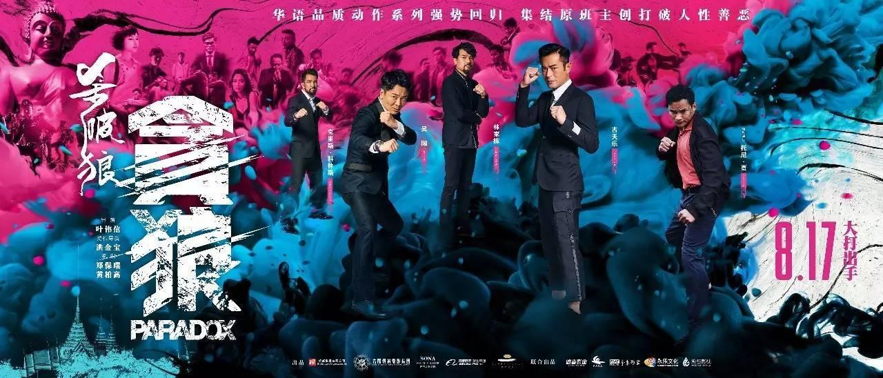 7qiguo.tk杀破狼2_【星·影讯】动作片之战!《杀破狼3》《破·局》同天上映