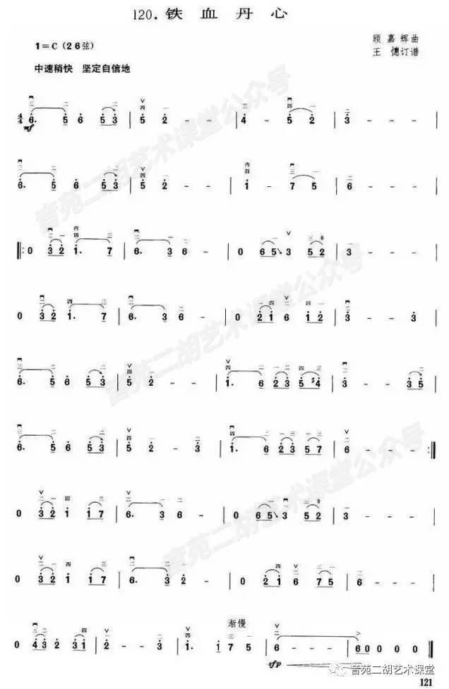 铁血丹心 二胡最经典的两个演奏版本,直击心灵的天籁之音 附二胡谱