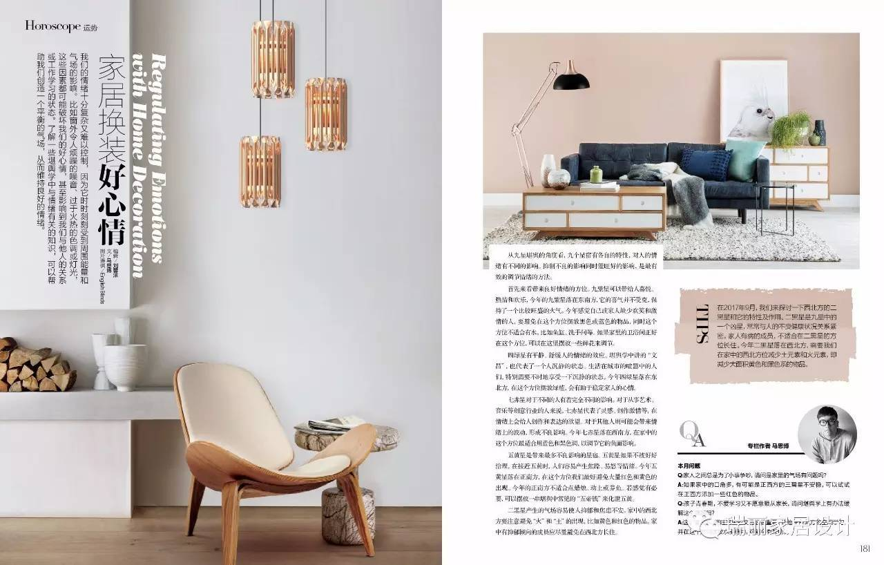 《瑞丽家居设计》2017年9月刊上市!图片