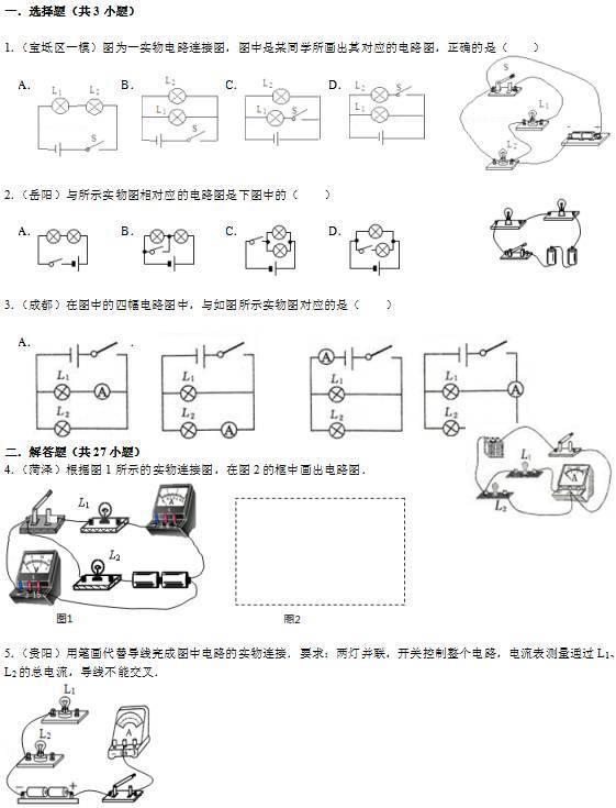 4,电流表,电压表的量程要根据电路中的最大电流和电源电压来选择.