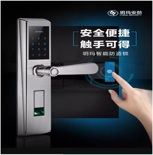 彰显玥玛锁全新品牌高度<wbr><wbr>玥玛智能指纹锁受关注