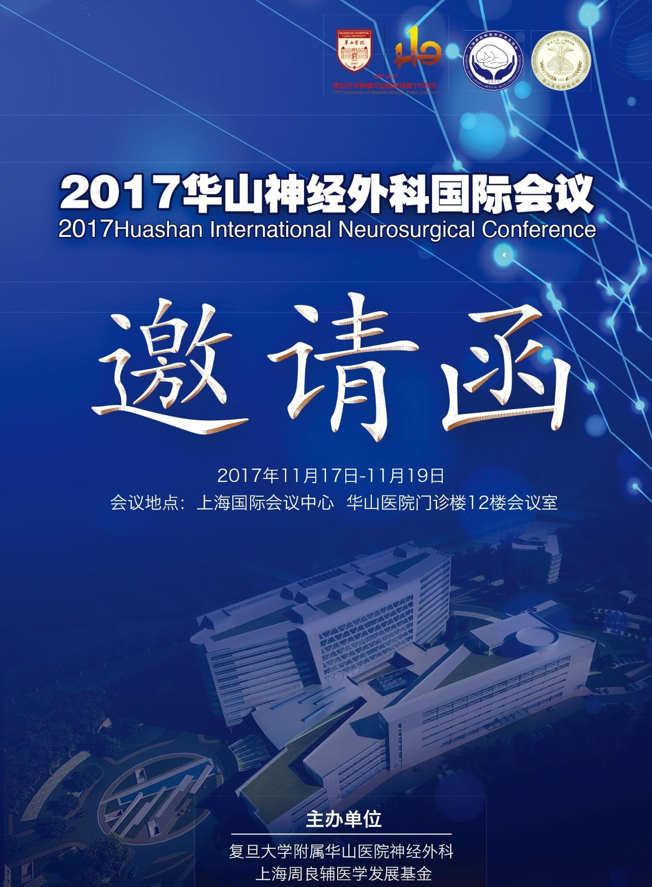 2017华山神经外科国际会议,与您相约11月16-19日!