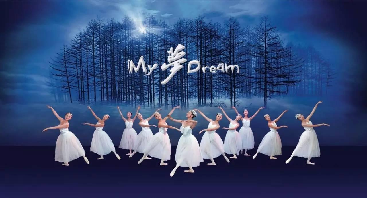 音乐舞蹈《我的梦》