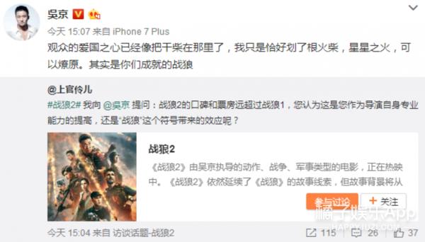 """安徽快3网吴京接受采访,提到中戏老师""""心理变态""""的评价"""