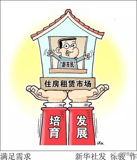 北京将出台租房新政!  以后租房或将更方