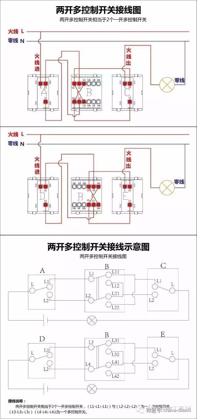 两开多控开关接线图(如图)