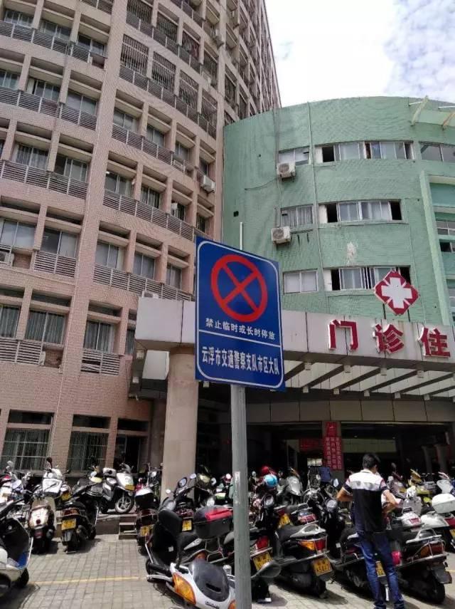 开车去云浮妇幼保健院一定要注意这个,小心交警拖车!