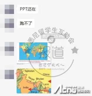 大学一印度老师PPT课件现 分裂中国 地图