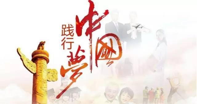 """【两学一做】应知应会:""""中国梦""""的内涵你造吗?"""