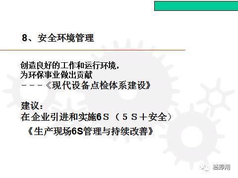 全员生产维护TPM资料PPT186页 限时免费下载 别错过哦