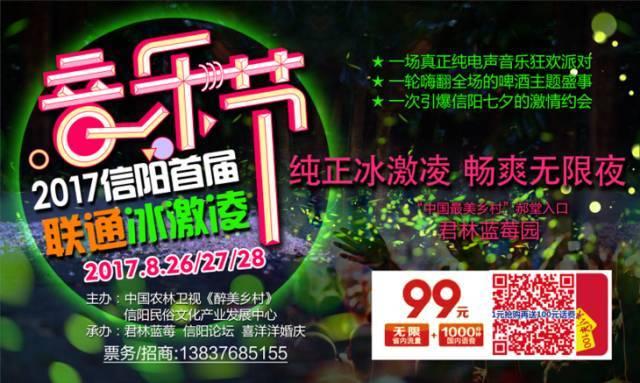 信阳首届音乐节萤火虫事件后续:都是因为对信阳的爱,我们有了美丽的误会!