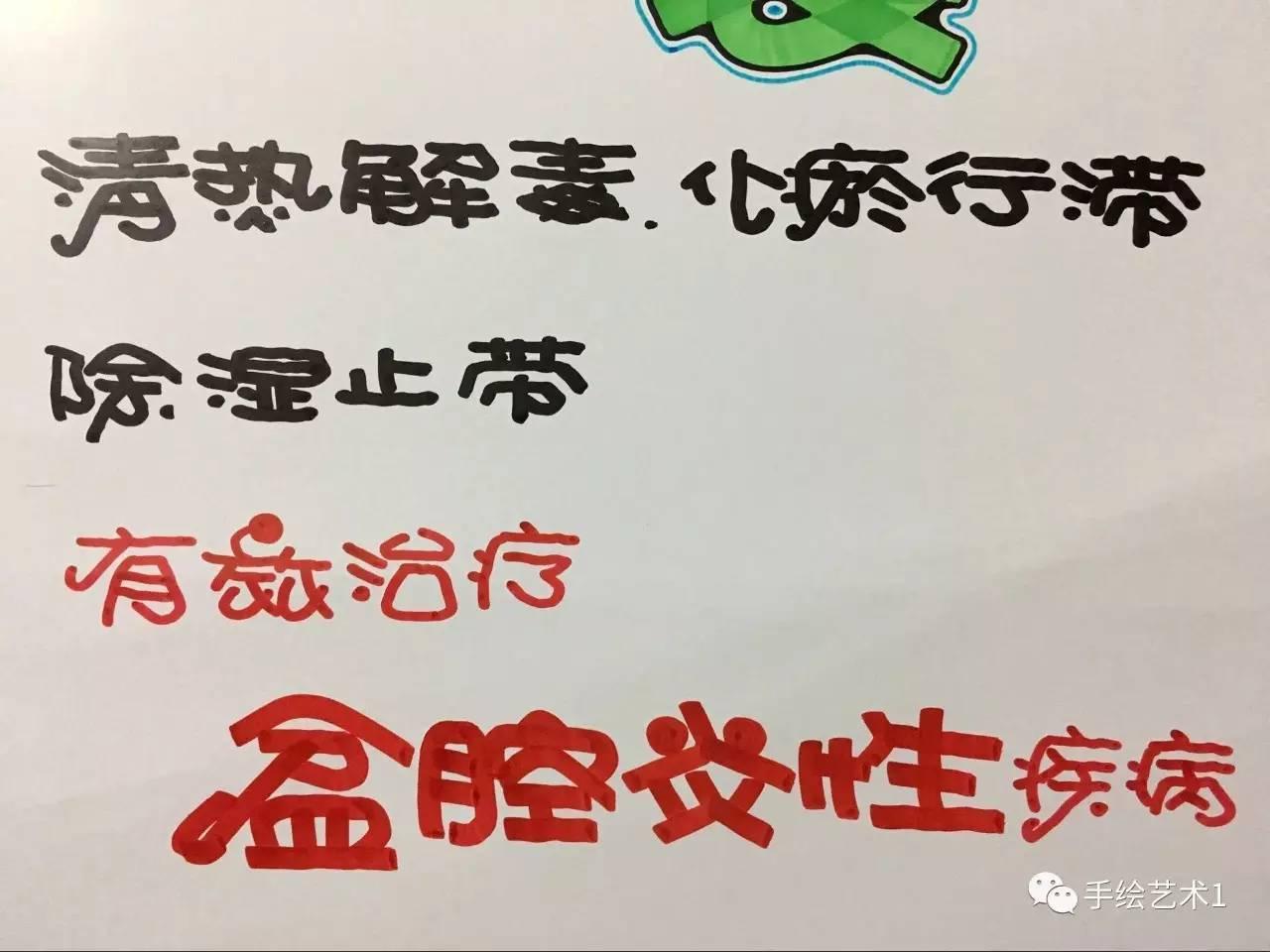 【手绘pop教程分解】用上这样的海报教程,门店销售就是这样产生的了