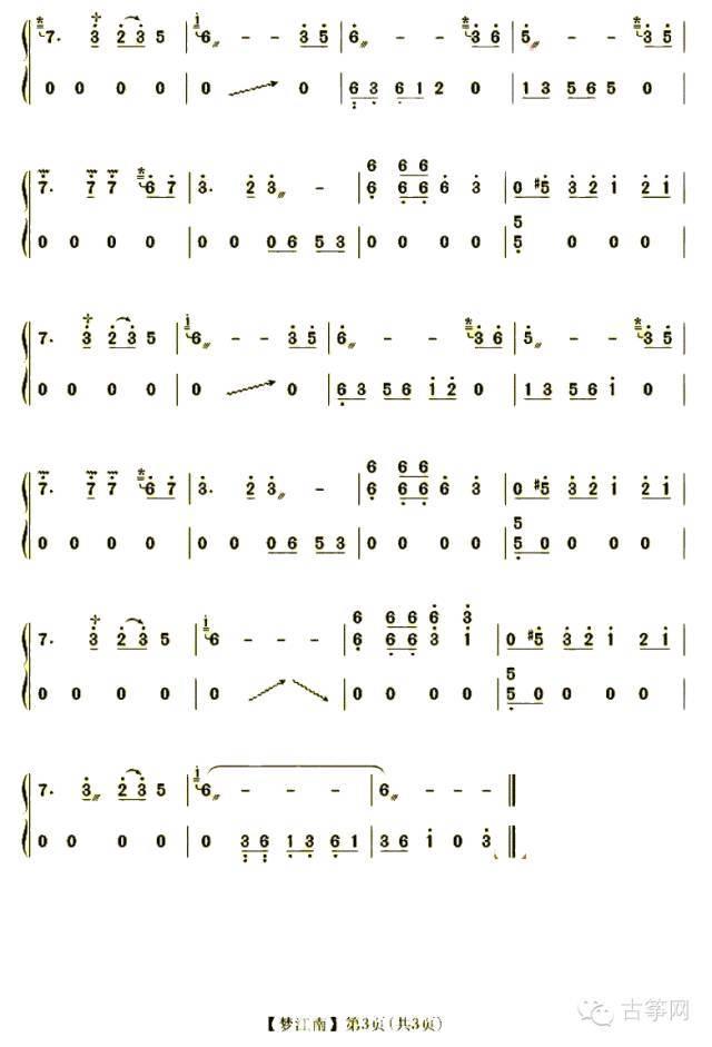 古筝名曲《梦江南》