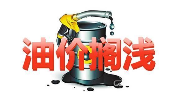 今天油价不调了!国内成品油调价迎年内第四次搁浅