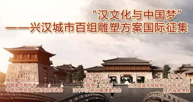 """【入围公告】""""汉文化与中国梦""""——兴汉城市百组雕塑方案国际征集活动"""