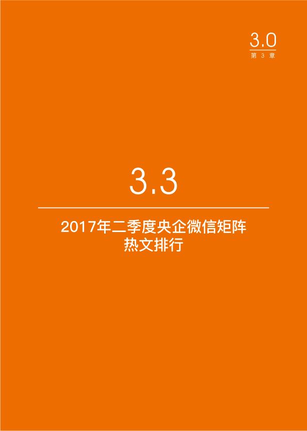 [重磅]央企微信矩陣影響力研究報告